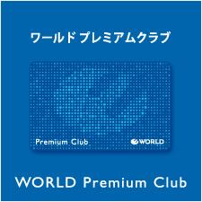 ワールド プレミアムクラブ
