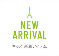 KIDS | NEW ARRIVAL