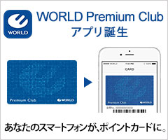 WORLD Premium Club アプリ誕生