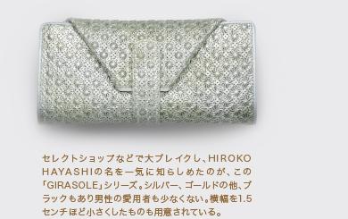 セレクトショップなどで大ブレイクし、HIROKO HAYASHIの名を一気に知らしめたのがこのシリーズ「GARASOLE」。シルバー、ゴールドの他、ブラックもありカラーバリエーションも豊富。横幅を1.5センチほど小さくしたものも用意されている。