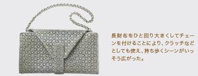 長財布をひと回り大きくしてチェーンを付けることにより、クラッチなどとしても使え、持ち歩くシーンがいっそう広がった。
